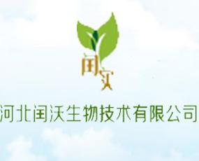 河北闰沃生物技术有限公司