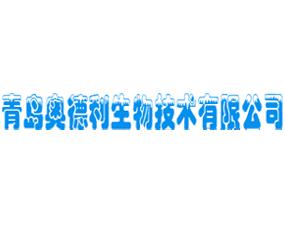 青岛奥德利生物技术有限公司