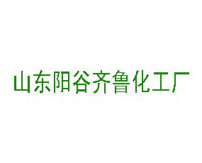 山东阳谷齐鲁化工厂