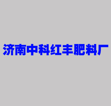 济南中科红丰肥料厂