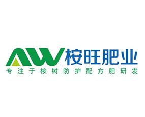 广西桉旺肥业有限公司