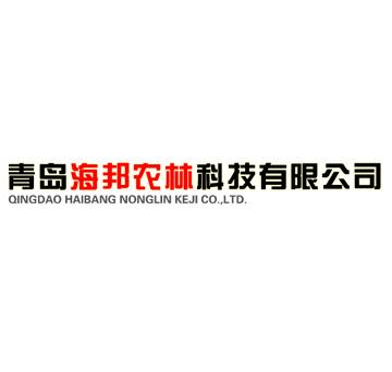 青岛海邦农林科技有限公司