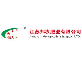 江苏邦农肥业有限公司