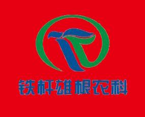 铁杆雄根(中国)农业科技有限公司