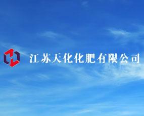 江苏天化化肥有限公司