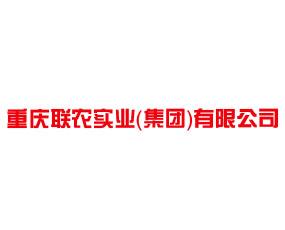 重庆联农实业(集团)有限公司