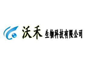 河北沃禾生物科技有限公司