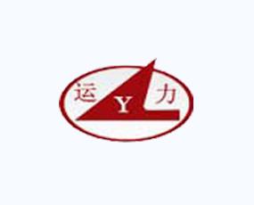 夏县运力化工有限公司