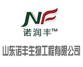 山东诺丰生物工程有限公司