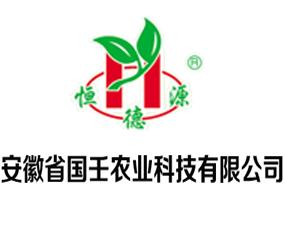 安徽省国壬农业科技有限公司
