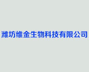 潍坊维金生物科技有限公司