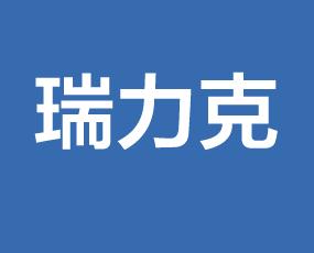 青岛瑞力克生物工程有限公司