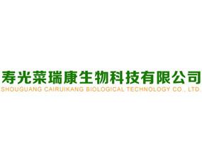 寿光菜瑞康生物科技有限公司
