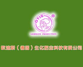 欧迪斯(德国)生化肥业科技有限公司