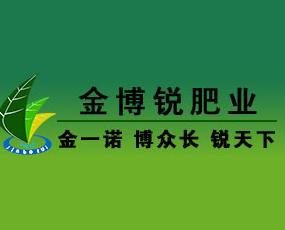 青岛金博锐肥业有限公司