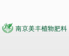 南京美丰植物肥料有限公司