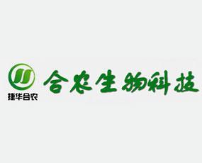 潍坊合农生物科技有限公司