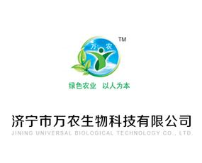 济宁市万农生物科技有限公司