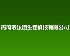 青岛农乐道生物科技有限公司