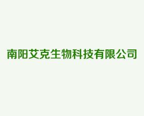 南阳兴农艾克生物科技有限公司