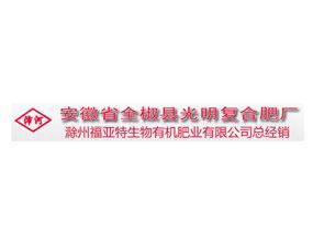 全椒县光明复合肥厂