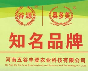 河南五谷丰登农业科技有限公司
