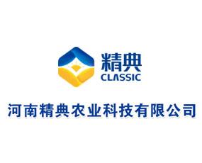 河南精典农业科技有限公司