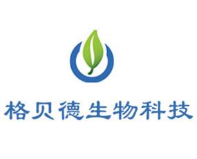 青岛格贝德生物科技有限公司