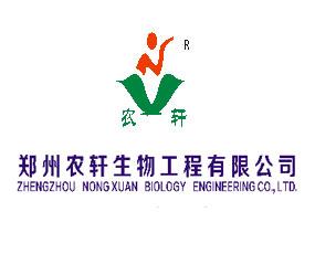 郑州农轩生物工程股份有限公司