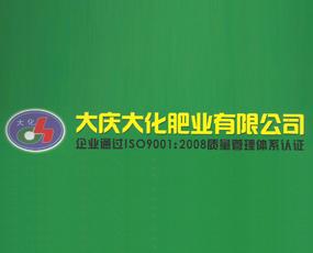 大庆大化肥业有限公司