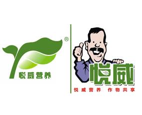 上海悦威植物营养科技有限公司