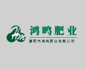 濮阳鸿鸣肥业有限公司