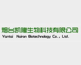 烟台凯隆生物科技有限公司