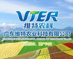 广东维特农业科技有限公司