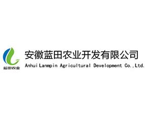 安徽蓝田农业开发有限公司