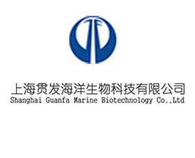 上海贯发海洋生物科技有限公司