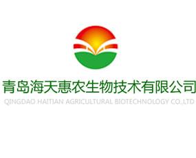 山东青岛海天惠农生物技术有限公司