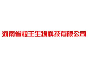 河南省粮王生物科技有限公司