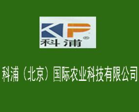 科浦(北京)国际农业科技有限公司
