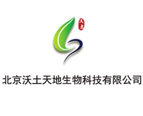 北京沃土天地生物科技有限公司