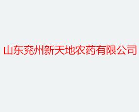 山东兖州新天地农药有限公司