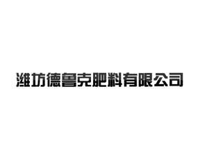 潍坊德鲁克肥料有限公司