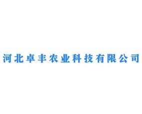 河北卓丰农业科技有限公司