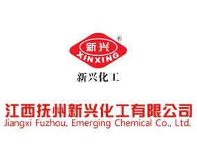 江西抚州新兴化工有限公司