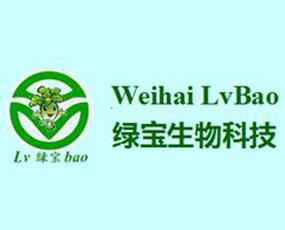 威海绿宝生物科技有限公司