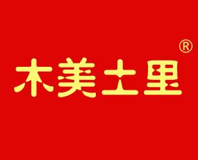 中加合资陕西枫丹百丽生物科技有限公司