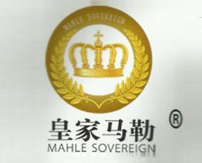 皇家马勒(英国)有限公司