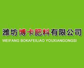 潍坊博卡肥料有限公司