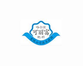哈尔滨可丽富肥料有限公司