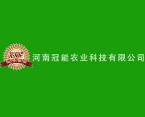 河南冠能农业科技有限公司